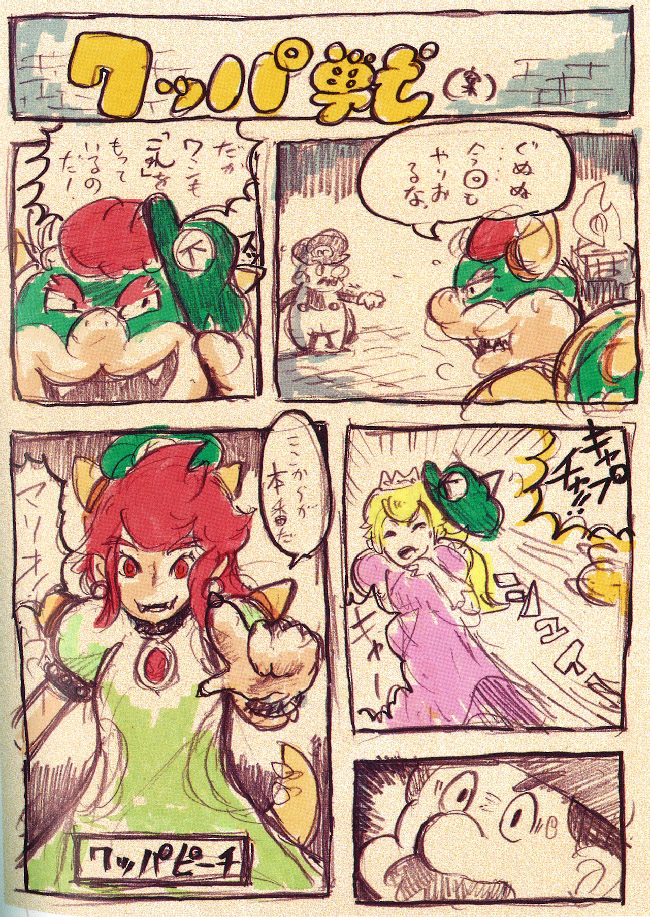 A comic sequence of Bowser using a green hat, his own version of Cappy, to control Peach and give her features like himself--red hair, horns, and a tail. All text is in Japanese.